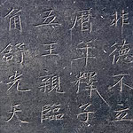 Chinese writing on Nestorian Stele