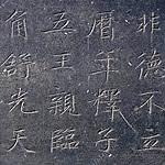 Chinese writing on Nestorian Stele