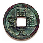 front and back of old chinese coin with a square hole in its center