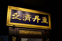 sign above doorway written in Chinese