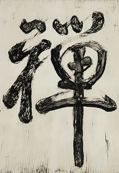 Chinese character written with a brush